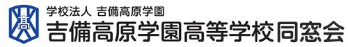 吉備高原学園高等学校同窓会