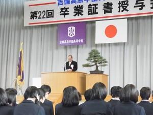 理事長告辞(代読)
