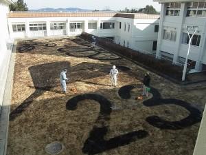 校舎中庭の芝焼。