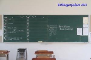 教室の黒板(12/17)
