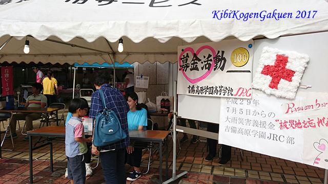 鬼伝祭(8/26)
