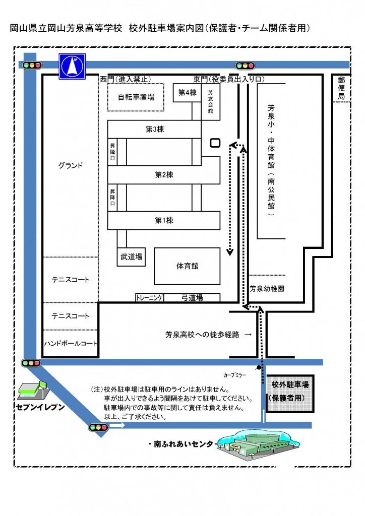 bsk20180504-総体2018-11芳泉校外駐車場案内図