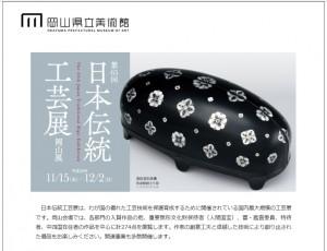 第65回日本伝統工芸展岡山展ポスターより拝借。