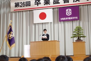 在校生総代送辞(2年山崎君)。
