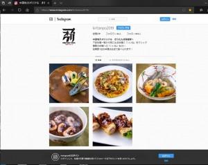 中国ブロック創作きりたんぽ写真インスタグラム拝借