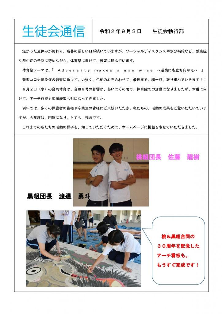 生徒会通信web20200903_1