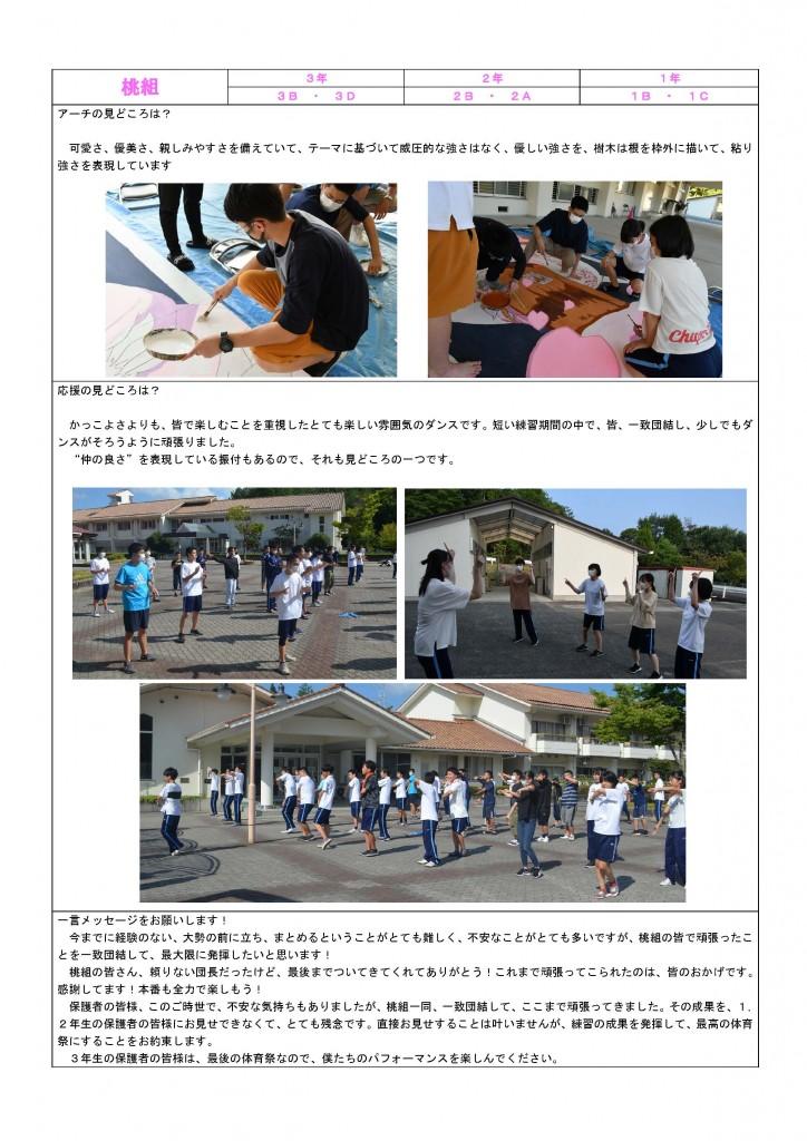 生徒会通信web20200903_2