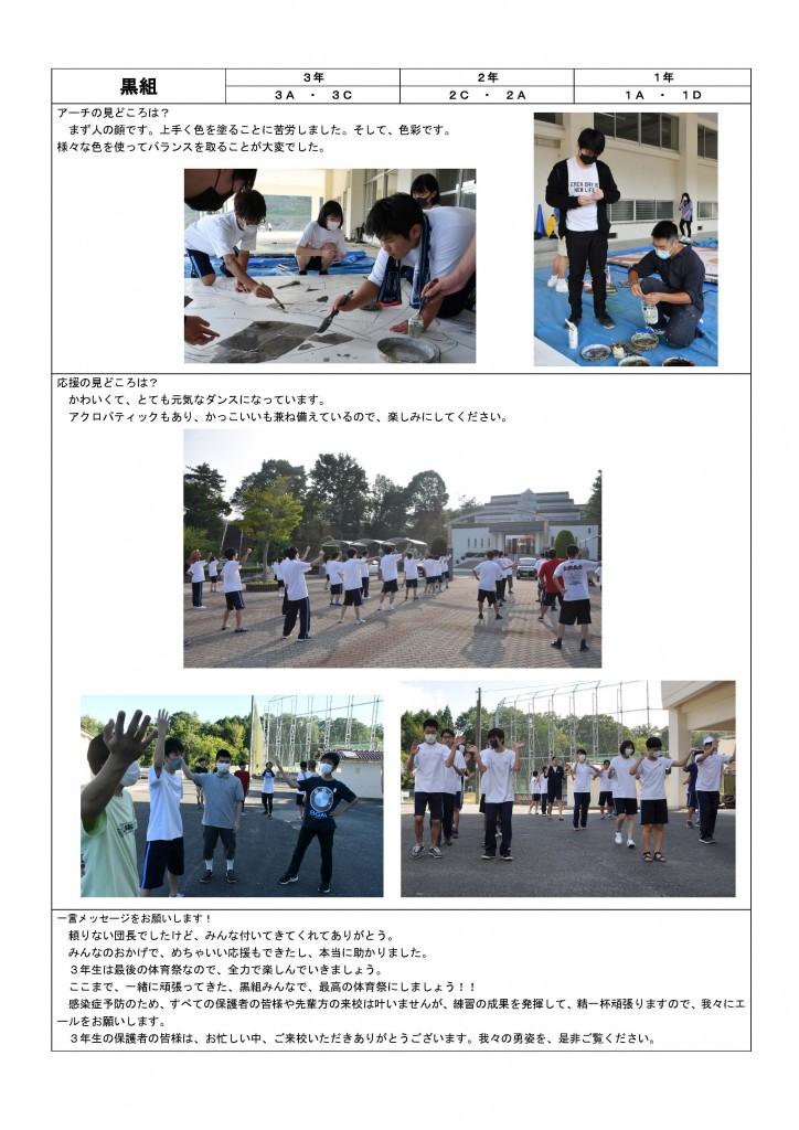 生徒会通信web20200903_3