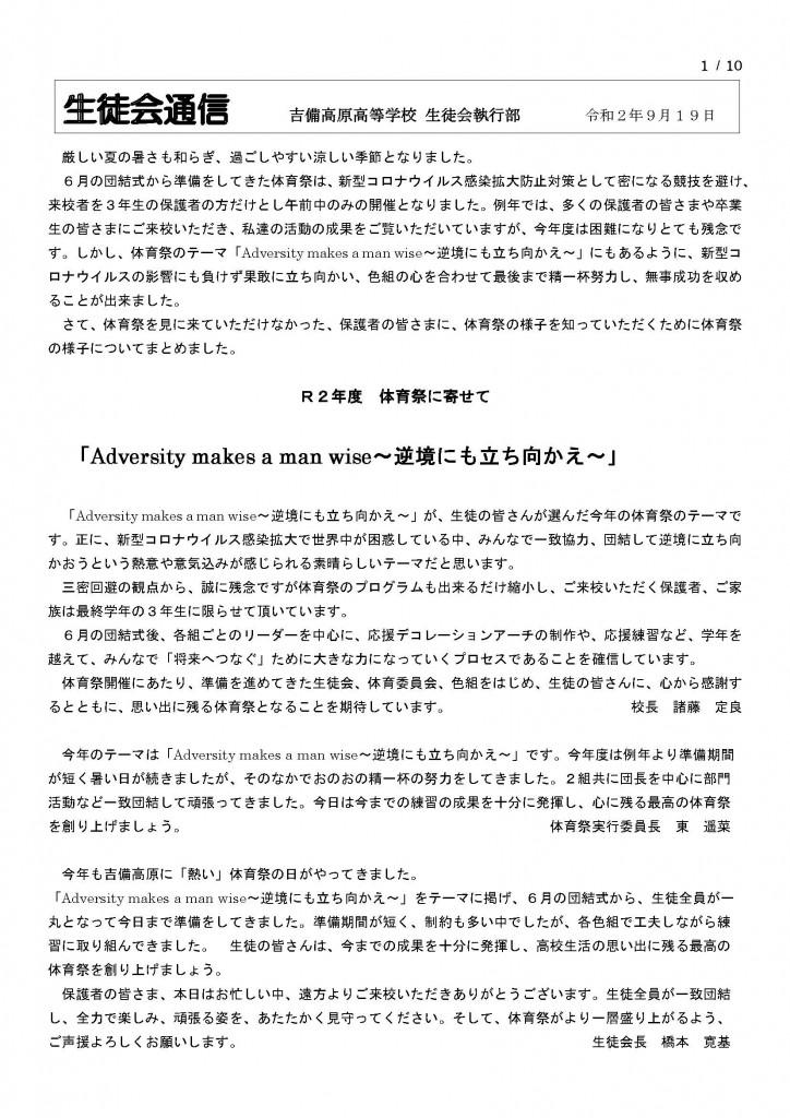 生徒会通信web20200919_ページ_01