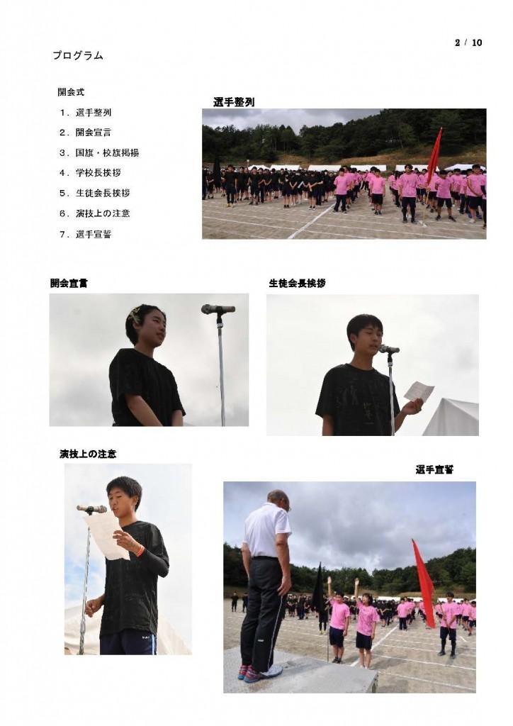 生徒会通信web20200919_ページ_02