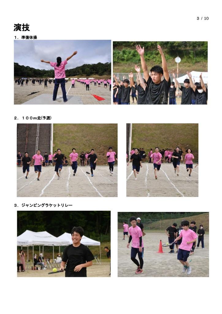 生徒会通信web20200919_ページ_03