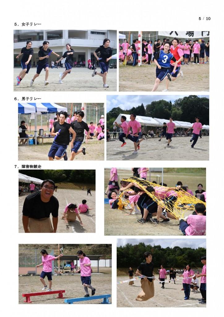 生徒会通信web20200919_ページ_05
