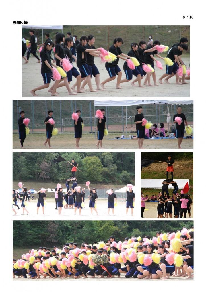 生徒会通信web20200919_ページ_08