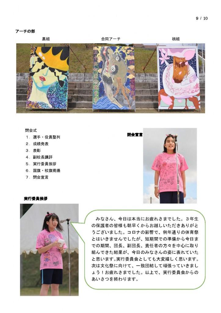 生徒会通信web20200919_ページ_09