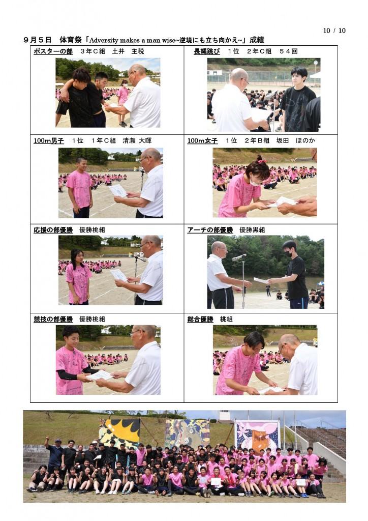 生徒会通信web20200919_ページ_10