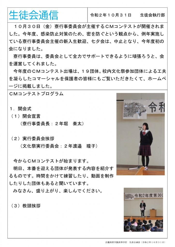 生徒会通信CMコン-Web_ページ_1