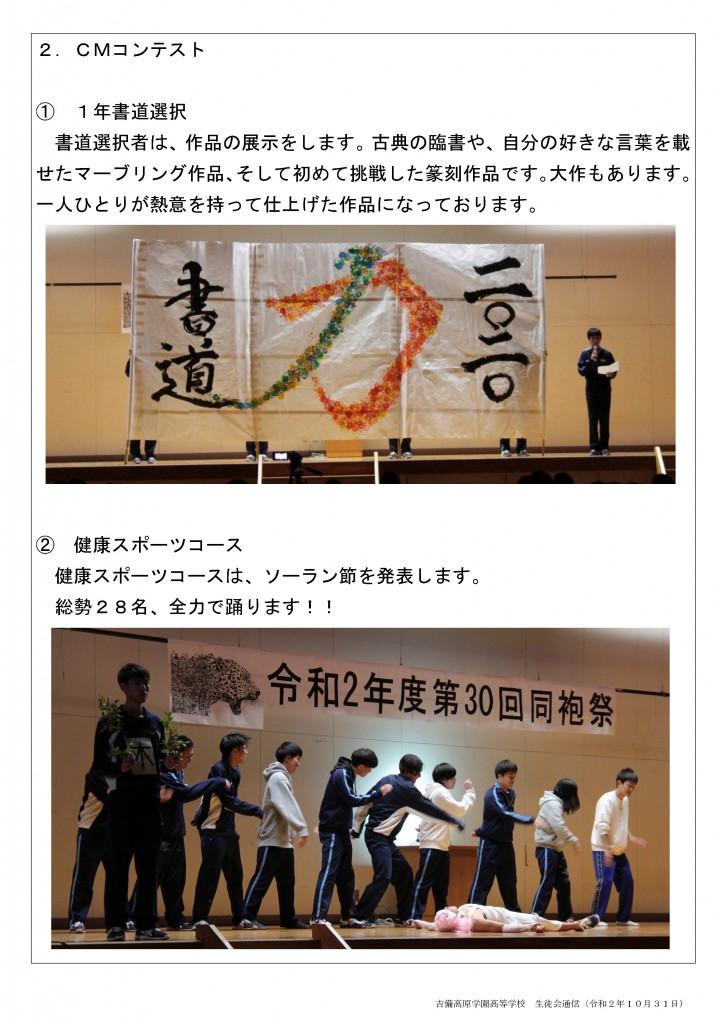 生徒会通信CMコン-Web_ページ_2