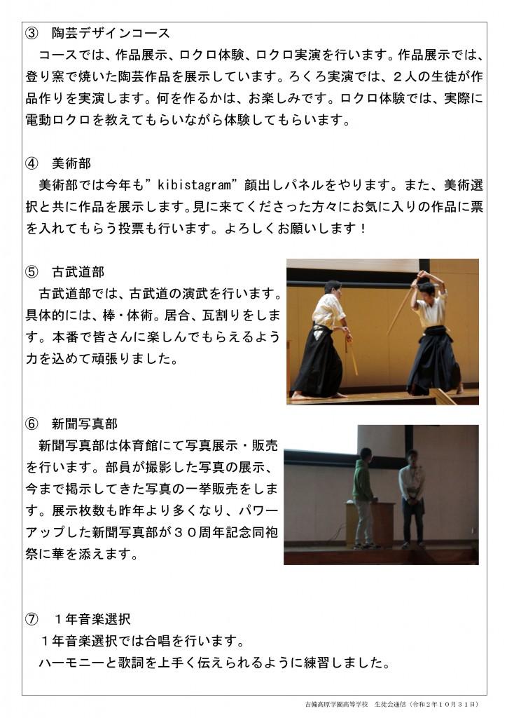 生徒会通信CMコン-Web_ページ_3