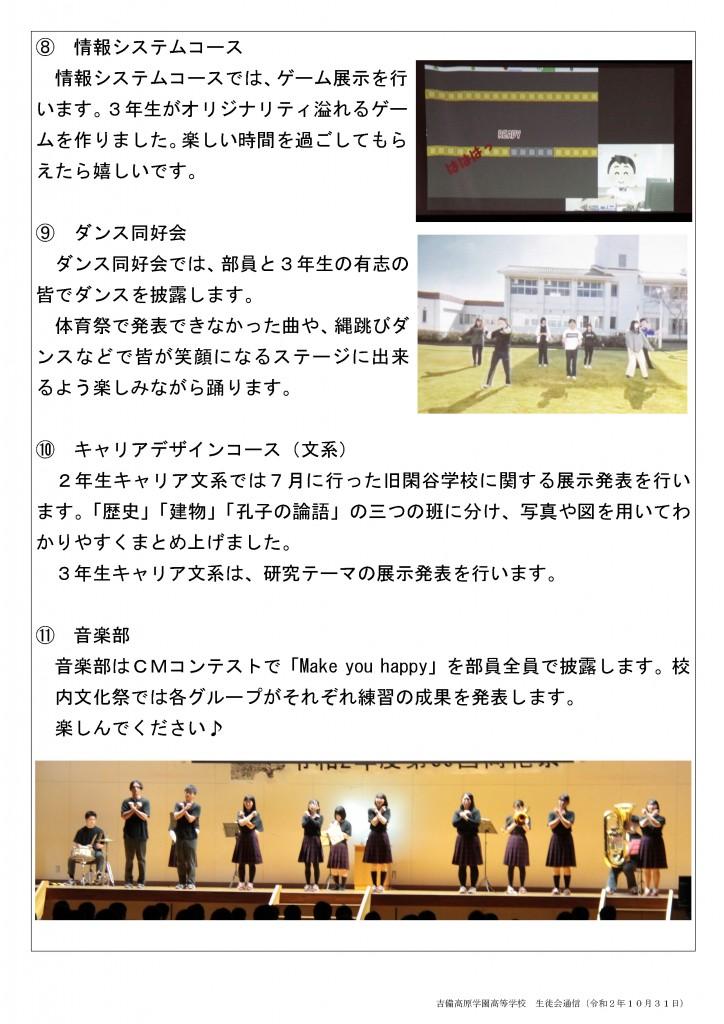 生徒会通信CMコン-Web_ページ_4