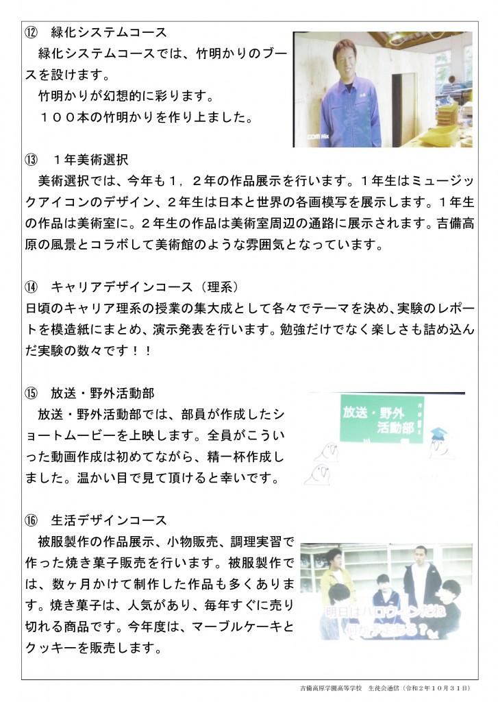生徒会通信CMコン-Web_ページ_5