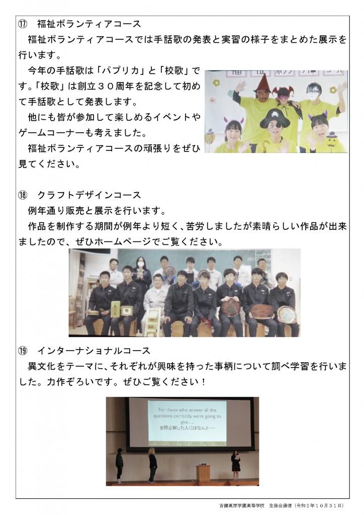 生徒会通信CMコン-Web_ページ_6