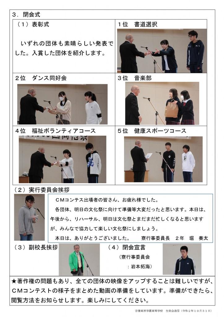 生徒会通信CMコン-Web_ページ_7