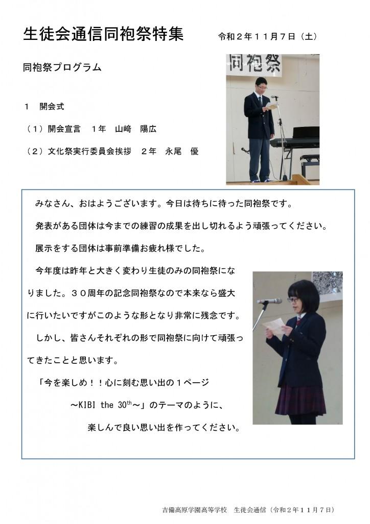 生徒会通信HP用文化祭-Web_ページ_01