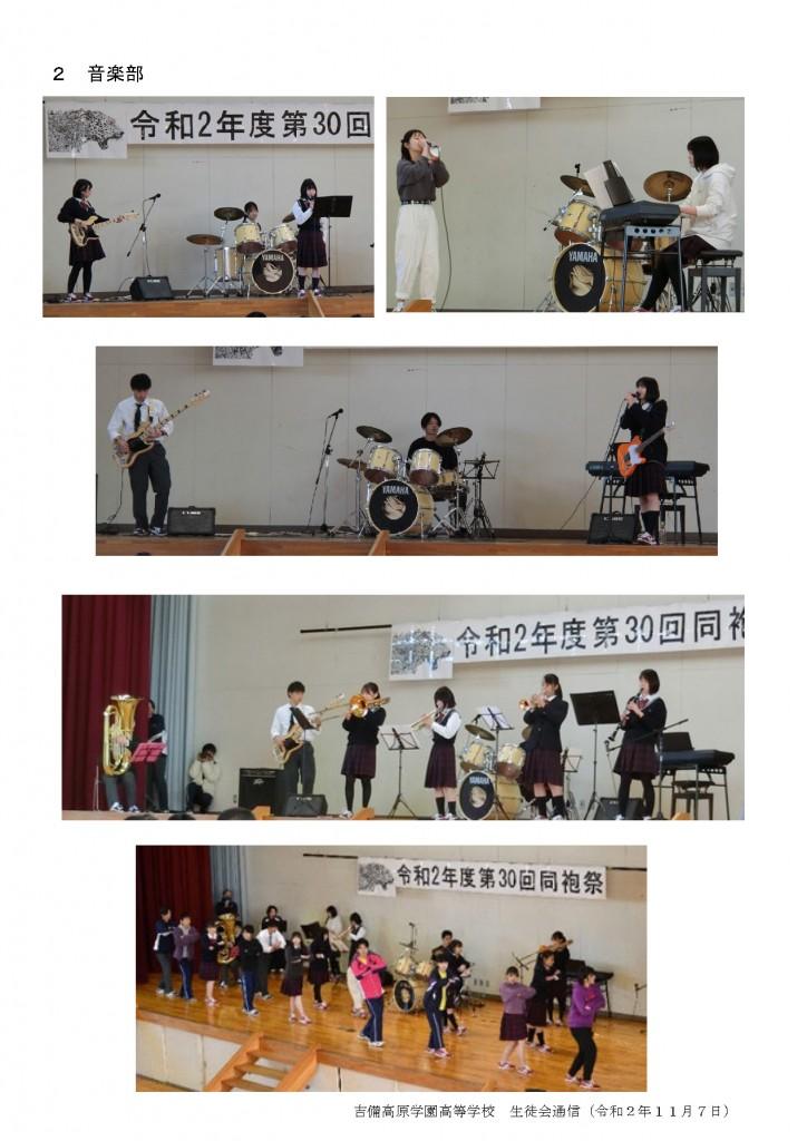 生徒会通信HP用文化祭-Web_ページ_02