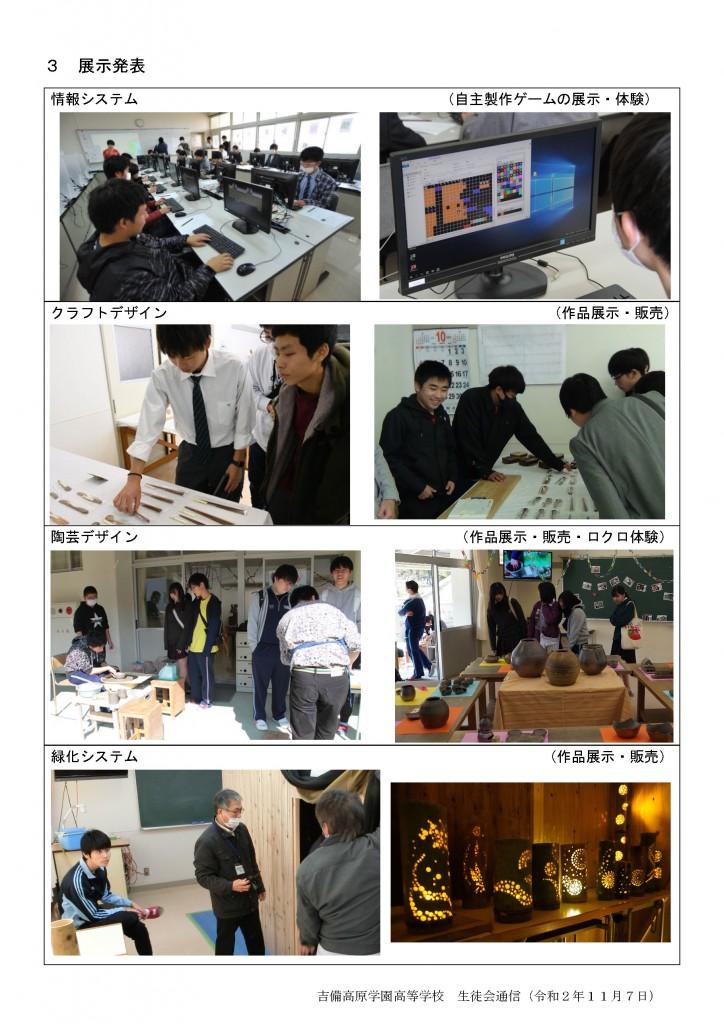 生徒会通信HP用文化祭-Web_ページ_03