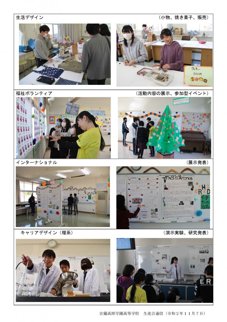 生徒会通信HP用文化祭-Web_ページ_04