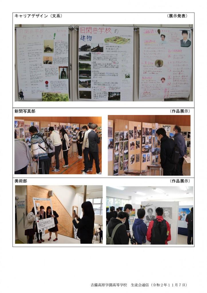 生徒会通信HP用文化祭-Web_ページ_05