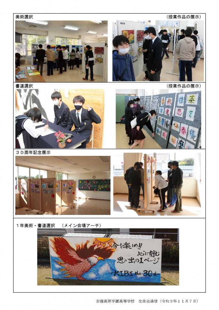 生徒会通信HP用文化祭-Web_ページ_06