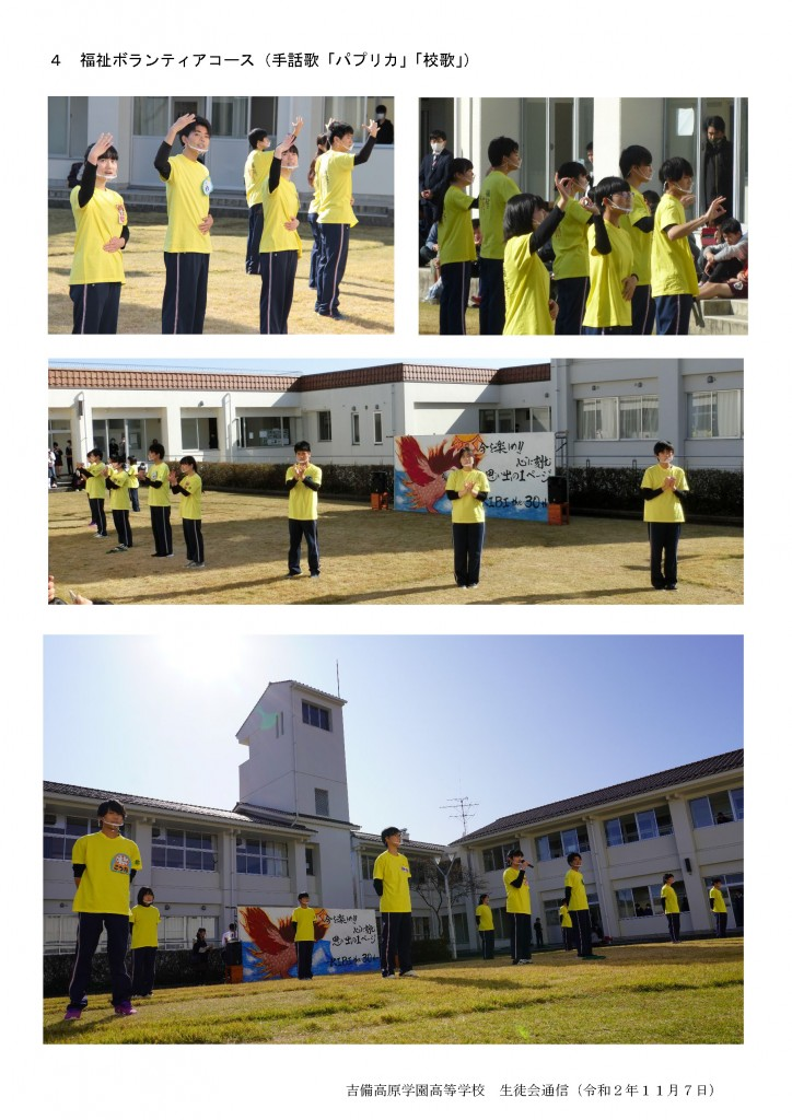 生徒会通信HP用文化祭-Web_ページ_07