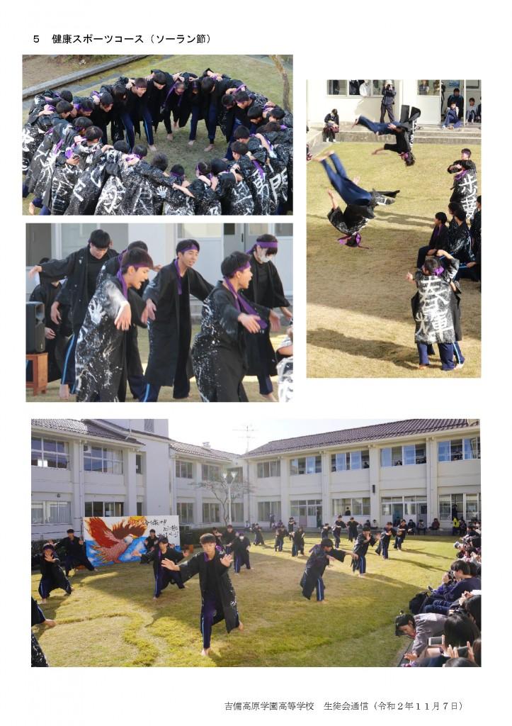 生徒会通信HP用文化祭-Web_ページ_08