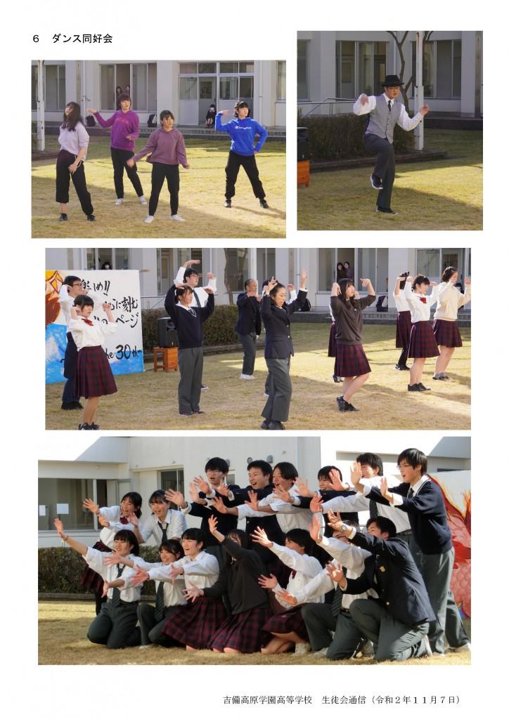 生徒会通信HP用文化祭-Web_ページ_09