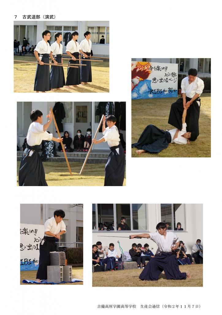 生徒会通信HP用文化祭-Web_ページ_10