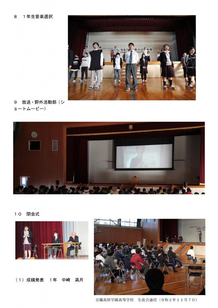 生徒会通信HP用文化祭-Web_ページ_11