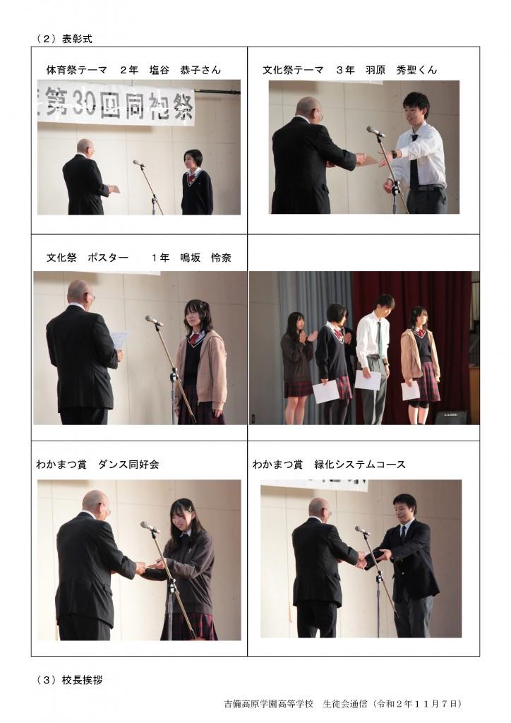 生徒会通信HP用文化祭-Web_ページ_12