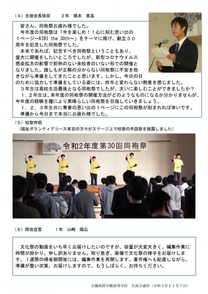 生徒会通信HP用文化祭-Web_ページ_13