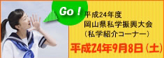 平成24年度岡山県私学振興大会(私学説明コーナー)
