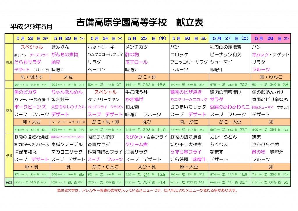KibiMeshi20170522-28
