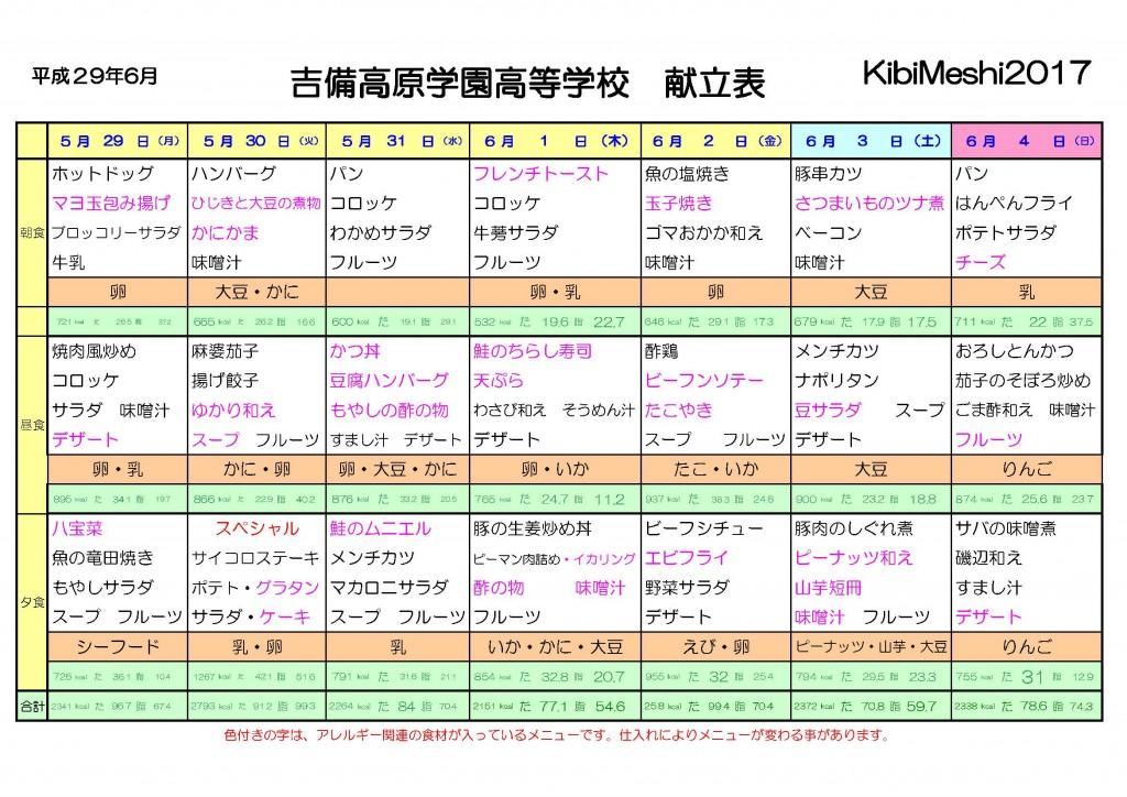 KibiMeshi20170529-0604
