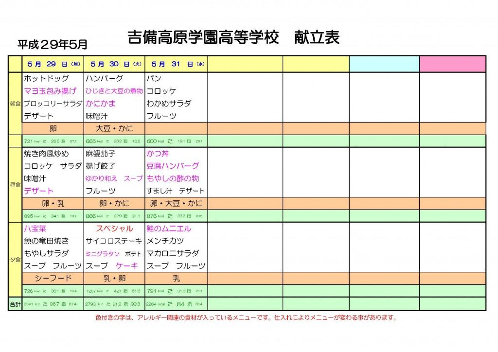 KibiMeshi20170529-31