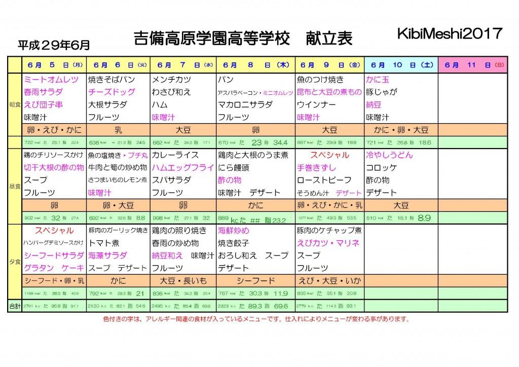 KibiMeshi20170605-0611
