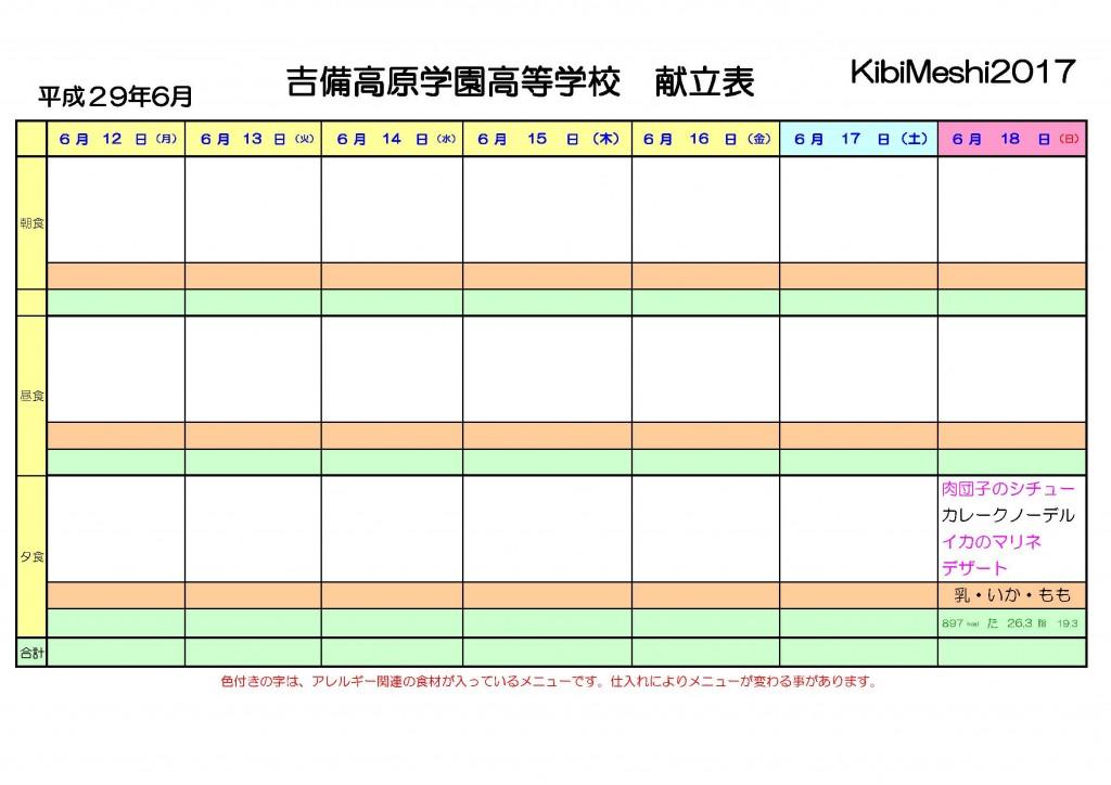 KibiMeshi20170618