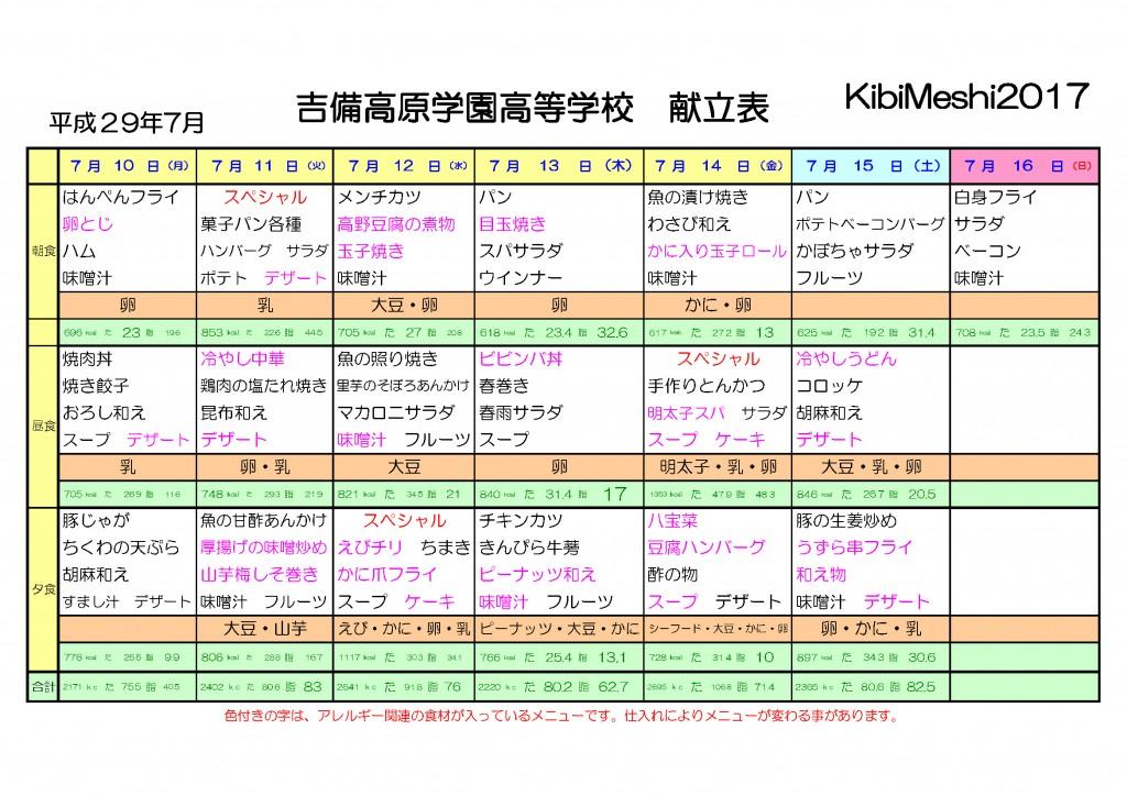 KibiMeshi20170710-0716
