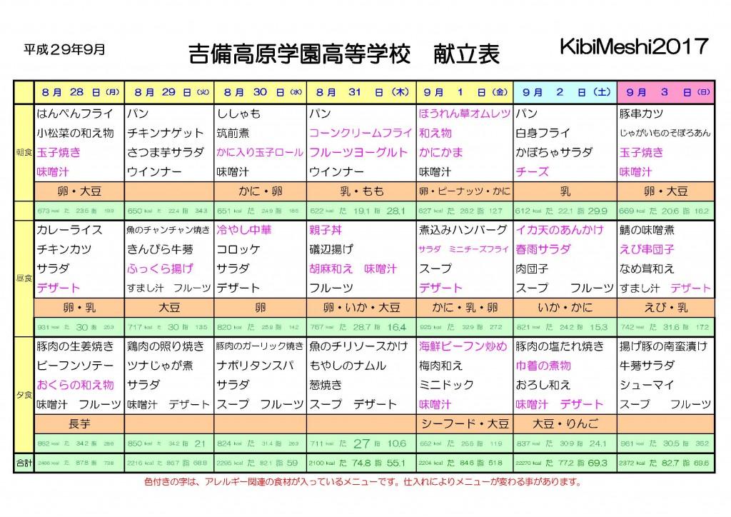 KibiMeshi20170828-0903