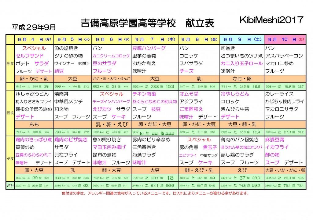 KibiMeshi20170904-0910