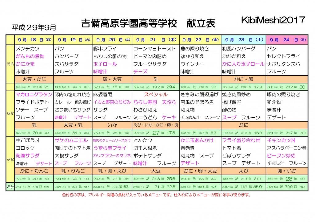 KibiMeshi20170918-0924