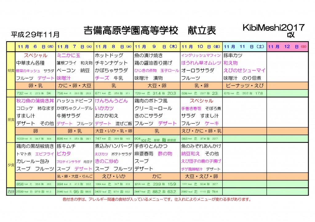KibiMeshi20171106-1111改